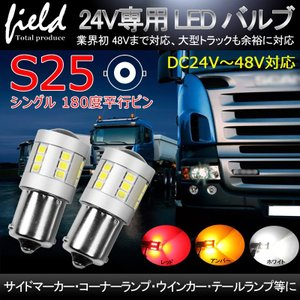 24V車用 S25シングル BA15s 180度平行ピン24連SMD プロジェクター搭載 LEDトラック ライト デコトラ ダンプ バス 大型車用 タイヤ灯 路肩灯|field-ag