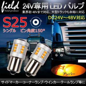 24V車用 S25シングル(BAU15s)ピン角度150°24連SMD アンバー プロジェクター搭載 LEDトラック ダンプ バス 大型車用 タイヤ灯 路肩灯|field-ag