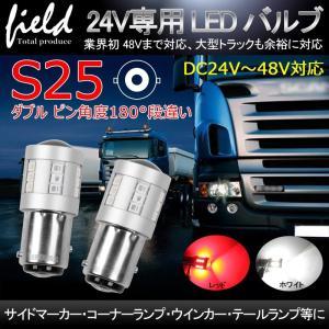 24V車用 S25ダブル球 BAY15d ピン角度180°24連SMD アンバー プロジェクター搭載 LEDトラック ダンプ バス 大型車用 タイヤ灯 路肩灯|field-ag