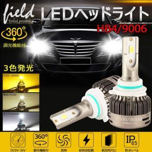 9006/HB4 オールインワン LEDヘッドライト 6000Kホワイト 4500K暖白 3000Kイエロー 調光機能付き LEDフォグランプ 片側30W 6000LM SS30 電装 パーツ|field-ag