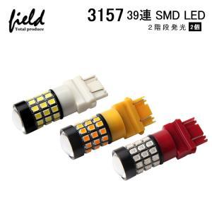 3157 LED ダブル 39連2835チップ 900LM ホワイト アンバ- レッド  EPISTAR 無極性 プロジェクター搭載 ブレーキランプ スモールランプ  ウインカー  アメ車|field-ag