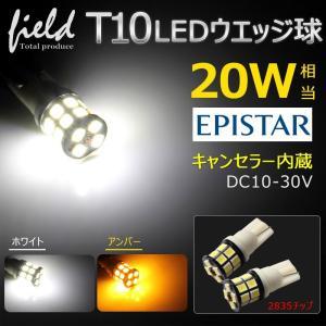 T10 LED バルブ 20連2835チップ DC10~30V ホワイト アンバー EPISTAR 無極性 360度発光 バックランプ ライセンスランプ ポジションランプ ルームランプ|field-ag