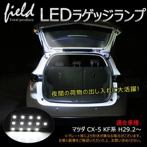 マツダ CX-5 KF系 LEDラゲッジランプ SMD13連 1個セット ラゲッジ 増設用 LEDランプ 内装 パーツ カスタム カー用品 パーツ エアロ|field-ag