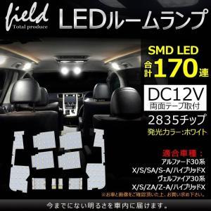 アルファード/ヴェルファイア30系 LEDルームランプ フルセット 交換専用工具付き 前期/後期 ルーム球 室内 電球 ランプ ライト 白|field-ag
