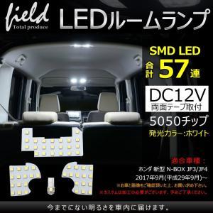 ホンダ N-BOX 専用設計 LEDルームランプ フルセット 交換専用工具付き JF3/JF4 新型 N-BOX 室内灯 ルーム球 室内 電球 白/ホワイト 内装 パーツ NBOX|field-ag
