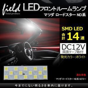 マツダ ロードスター ND系 LEDフロントルームランプ LED増設キット|field-ag