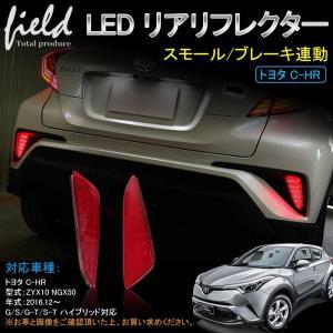 C-HR LEDリアリフレクター ランプ】G/S/G-T/S-T トヨタ スモールランプ ブレーキランプ連動 視認性アップ 追突防止 リア  ドレスアップ アクセサリー|field-ag