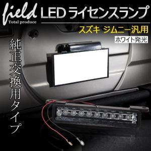 スズキ ジムニー JA11 JA12 JB23 ナンバー 移設 移動用 LEDナンバー灯 ライセンスランプ LED ライト 汎用 防水処理済み インナーメッキ仕様|field-ag