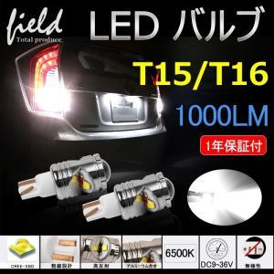 T15/T16 LEDバルブ CREE 無極性12V車対応 LEDバルブ 2個 バックランプ・超寿命 高品質 ホワイト カスタム パーツ プロジェクターレンズ|field-ag