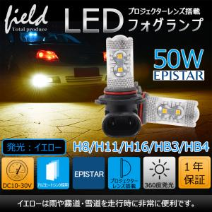 LED フォグランプ50W H8/H11/H16/HB3/HB4 イエロー発光バルブ ライトフォグランプLED  360度全方位に発光|field-ag