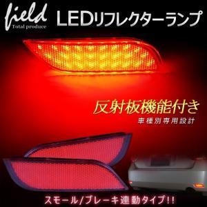 LEDリフレクターリアバンパー ランプ ライト反射板 スバル インプレッサ ・レガシィB4・レガシィツーリングワゴン・エクシーガ XV レヴォーグ|field-ag