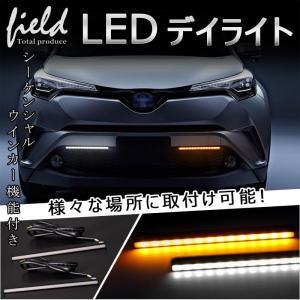 LEDデイライト シーケンシャルウインカー機能付き 極薄アルミタイプ 58led 埋め込み 薄型 6mm 側面発光ホワイト流れるアンバー発光 12V 左右セット|field-ag