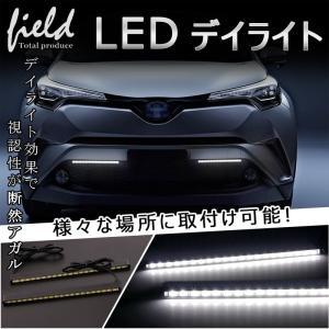 汎用 LEDデイライト 極薄アルミタイプ 42led ホワイト発光 12V 左右セット LED 電装 パーツ 内装 カスタム|field-ag