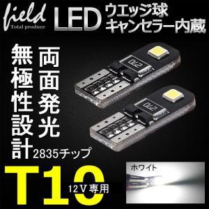 高輝度 高品質 2個セット LED バルブ T10キャンセラー内蔵 DC12V 2835チップ 2連SMD ホワイト白 無極性 2個セット両面発光|field-ag