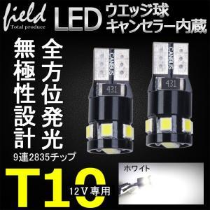 高輝度 高品質 2個セット LED バルブ T10キャンセラー内蔵 DC12V 2835チップ 2連SMD ホワイト白 無極性 2個セット両面発光 field-ag