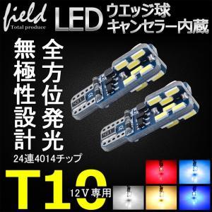 高輝度 高品質 2個セット LED バルブ T10キャンセラー内蔵 DC12V 4014チップ 24連SMD 無極性 LED バルブ DC12V 2835チップ 2連SMD 無極性 2個セット|field-ag