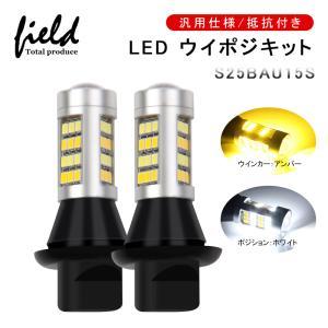 ウインカーポジションキット LEDウインカー s25ピン角度違い150°ル ツインカラー ホワイト アンバー 42連LED搭載モデル 5630SMDチップ 左右セット|field-ag