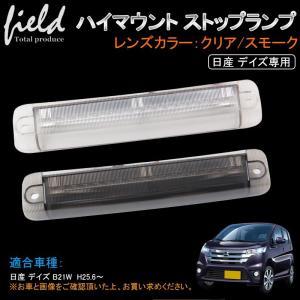 商品名   スモール ブレーキランプ 連動 日産デイズハイマウント ストップランプ/LED 17灯 ...