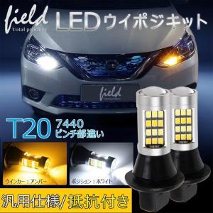 ウインカーポジションキット LEDウインカー T20ピンチ部違い ツインカラー ホワイト アンバー 42連LED搭載モデル 5630SMDチップ 左右セット|field-ag