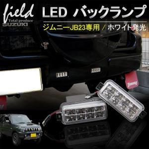 スズキ ジムニーJB23 バックランプLED 2個セットクリア レッド 発光ホワイト 透明 テールランプ テール バックランプ イルミネーション イルミ ルームランプ|field-ag