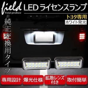 トヨタ プリウス50系 PHV52系 アルファード30系 対応LEDナンバー灯 左右1台分セット ナンバー灯 ライセンスランプユニット アッセンブリー交換 カプラーオン|field-ag