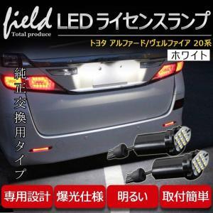 トヨタ アルファード/ヴェルファイア 20系 対応LEDナンバー灯ユニット 左右1台分セット ナンバー灯 専用設計 ライセンスランプユニット アッセンブリー交換|field-ag