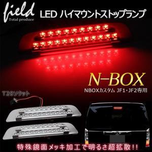 NBOX N-BOX ハイマウント ストップランプ/LED 21灯 N BOX JF1/JF2系 アクセサリー スモール ブレーキランプ 連動 リア テール パーツ|field-ag