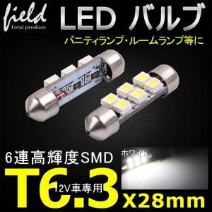 汎用 ルームランプ LED T10 BA9s T6.3X28mm 12V 用  ルーム球 室内灯 24連SMD 高輝度 コンパクト 小型 バニティランプ ルームランプ|field-ag