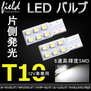 汎用 ルームランプ LED T10 12V 用  ルーム球 室内灯 6連SMD 高輝度 コンパクト 小型 バニティランプ ルームランプ|field-ag