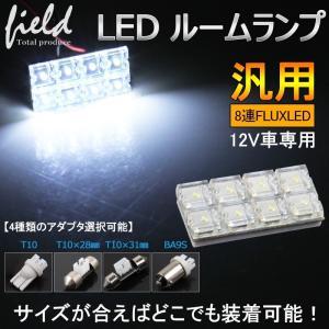LED 簡単取付 交換 ルームランプ 12V車用 FLUX8連 2×4 LED 基板 ルームランプ ホワイト 4種類端子選択可能|field-ag