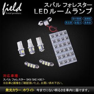 スバル フォレスター SK系 H30.7-用 Touring/Premium/Advance LEDルームランプキット FLUXタイプ6点セット 車内照明 LEDライト カスタム|field-ag
