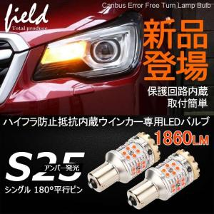 S25 シングル球 180度平行ピン 自動減光機能付 保護回路内蔵 LEDウインカー ハイフラ抵抗内蔵 ウインカーバルブ ウィンカー専用 キャンセラー内蔵|field-ag