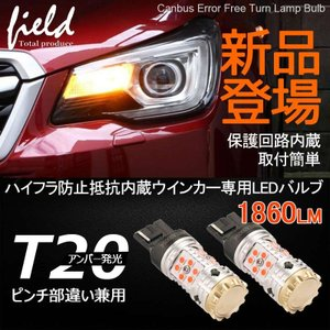 最新改良品T20シングル ピンチ部違い兼用 WX3X16D自動減光機能付 保護回路内蔵 ウインカーバルブ キャンセラー内蔵|field-ag