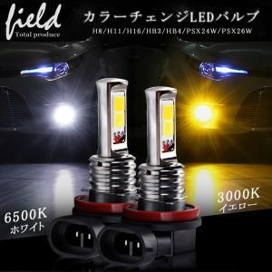 LEDデイライト フォグランプ専用 イエロー ホワイト 2色フォグ ダブルカラー フォグランプ 角度調整可能 2色切り替え式フォグライト LED 超耐久|field-ag