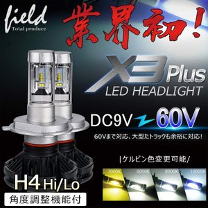 X3Plus LEDヘッドライト H4 Hi/Lo切替 車検対応 業界初DC9~60V対応 長寿命 調整簡単 高輝度 IP67 航空アルミ採用 ファンレス|field-ag