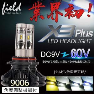 X3Plus LEDヘッドライト HB4/9006 6000LM 車検対応 業界初DC9~60V対応 長寿命 調整簡単 高輝度 IP67 ファンレス|field-ag
