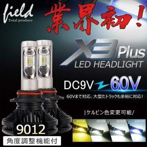 X3Plus LEDヘッドライト HIR2/9012 6000LM 車検対応 業界初DC9~60V対応 長寿命 調整簡単 高輝度 IP67 ファンレス|field-ag