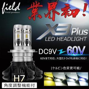 X3Plus LEDヘッドライト H7 6000LM 車検対応 業界初DC9~60V対応 長寿命 調整簡単 高輝度 IP67 ファンレス|field-ag