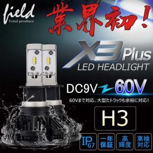 H3 LEDヘッドライト 車検対応 長寿命 高輝度 IP67 6000LM DC9~60V対応 調整簡単 ファンレス ケルビン変更可能 X3Plus|field-ag