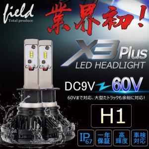 X3Plus LEDヘッドライト H1 6000LM 車検対応 業界初DC9~60V対応 長寿命 調整簡単 高輝度 IP67 ファンレス|field-ag