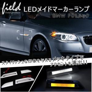 BMW F01ルック メッキ LEDサイドマーカー サイドウインカーアンバー ホワイト ポジション LED 電装 パーツ 内装 アクセサリー エアロ カスタム|field-ag
