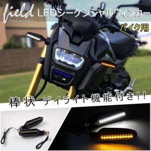 バイク用 LED ウインカー シーケンシャルウインカー機能付き バイク 流れるウインカー 汎用 ウィンカー 12V 左右セット 24SMDLED 電装 バイクパーツ|field-ag