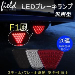 LEDブレーキランプ 外付け F1風 ブレーキランプ連動 クリア レッド スモックレンズ スポーツ風のバックフォグランプ スモールで通常点灯 ブレーキで高速点滅|field-ag