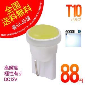T10バルブ LEDバルブ ホワイト発光 ポジション 電球 車内ランプ 極性有り 特価セール 全国送...