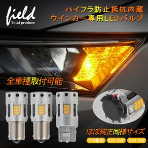全車種取付可能 ほぼ純正同様サイズ 冷却ファン付 LEDウインカー ハイフラ抵抗内蔵バルブ T20兼用 ピンチ部違い シングル S25 150°ピン角違い S25 180°|field-ag