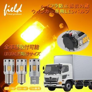 トラック専用 ほぼ純正同様サイズ 冷却ファン付 LEDウインカー ハイフラ抵抗内蔵バルブ T20兼用 ピンチ部違い シングル S25 150°ピン角違い S25 180°|field-ag