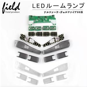 トヨタ アルファード ヴェルファイア 30系 前期/後期 LED ルームランプ 純白色  交換専用工具付 ホワイト 内装 LEDライト スモーク クリア 2色可選|field-ag