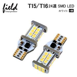 T15/T16 バックランプ LEDウェッジ球 CANBUS キャンセラー内蔵 ハイブリッド(HV)対応 無極性 ホワイト 6000K 24個チップ DC12V対応 LEDバルブ|field-ag
