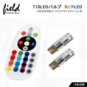 T10 T16 LEDバルブ RGB 16色DC12V 5050チップ 6連SMD 4パターン ポジション球ルームランプ  明るさ調整可能 リモコン付 マルチタイプ|field-ag