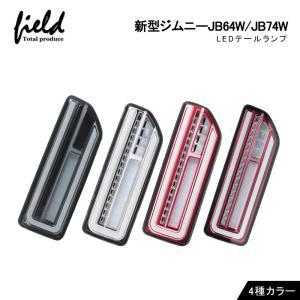 適合車種  スズキ 新型ジムニー JB64W 平成30年7月〜   スズキ 新型ジムニーシエラ JB...